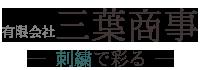 みつば(有)三葉商事 | Mitsuba, Ltd.